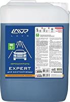 Автошампунь для бесконтактной мойки EXPERT Для жесткой воды (1:50-1:70) 5_7 кг