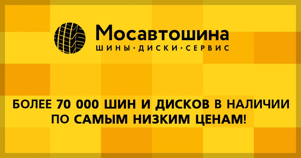Интернет-магазин Мосавтошина