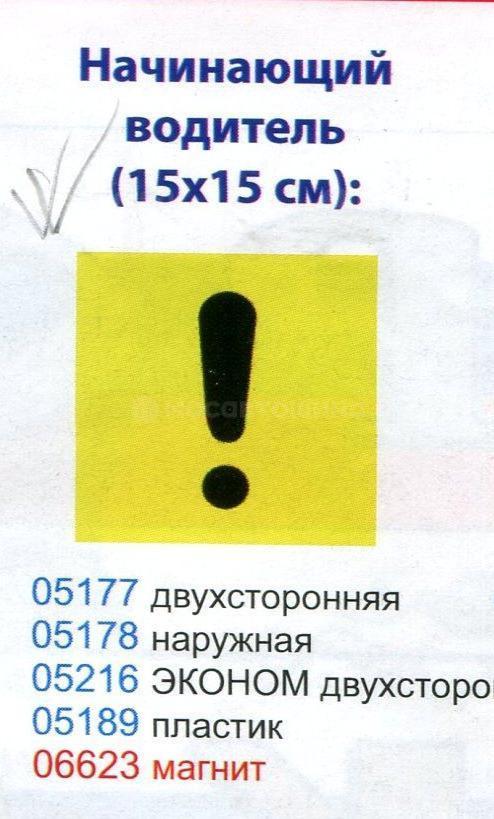 Наклейка на авто Наклейка начинающий водитель наружная 15x15cm 05178 - фото 6