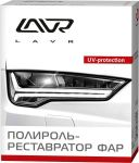 LAVR 1468 Полироль-реставратор фар Polish Restorer Headlights (20 мл)